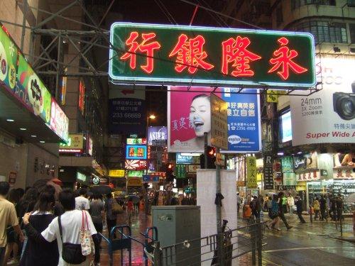 世界一周・香港旅行_26.jpg