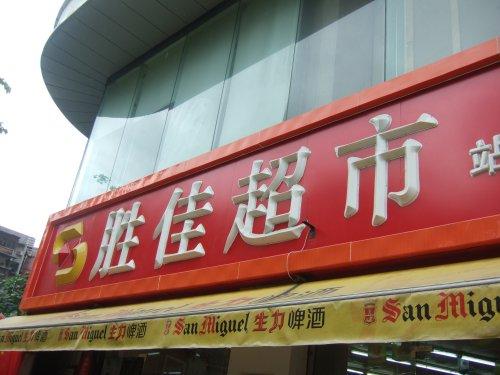 世界一周・中国旅行_6.JPG