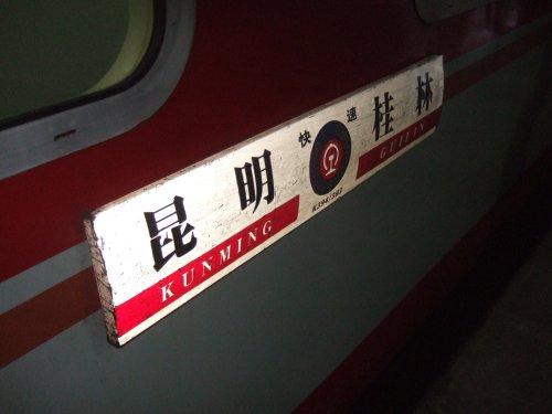 世界一周・中国 昆明_33.JPG