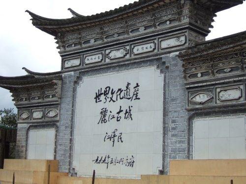 世界一周・中国麗江_6.JPG