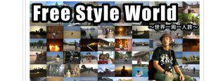 世界一周旅行者リンク3