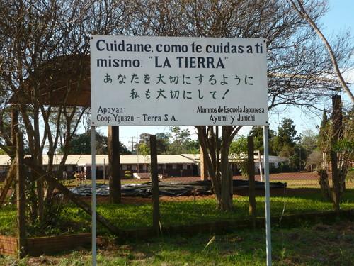 世界一周パラグアイ11