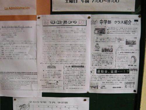 世界一周・イグアス移住地永住_13.jpg
