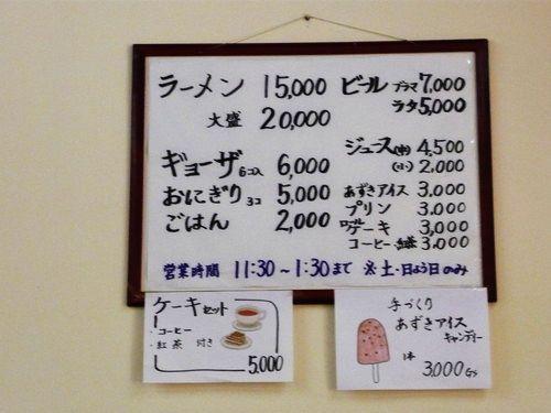 世界一周・イグアス移住地永住_8.jpg