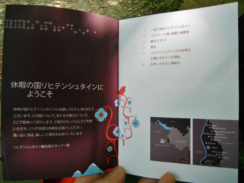 リヒテンシュタイン旅行・ファドゥーツ観光_35.jpg
